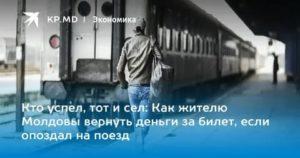 Можно ли сдать билет на поезд если опоздал на сутки