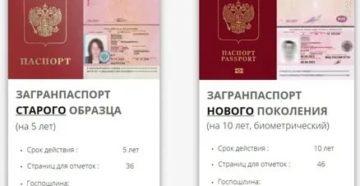 Томск госпошлина на загранпаспорт нового образца с 1 января 2020 года