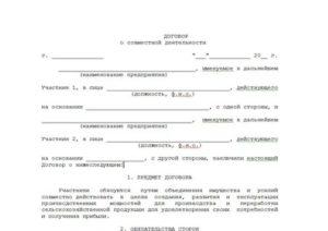 Соглашение о совместном использовании приборов образец
