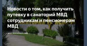 Путевки пенсионерам мвд в свердловской области