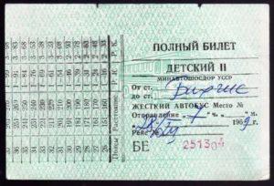 Билет детский на автобус до скольки лет