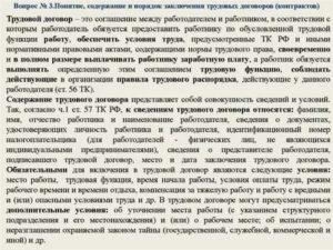 Понятие и содержание трудового договора шпаргалка