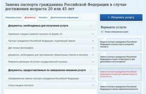 Замена паспорта в 45 лет какие нужны документы чебоксары