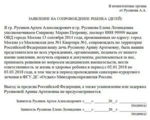 Доверенность по россии на ребенка без родителей стоимость