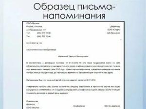 Письмо напоминание о выполнении обязательств образец