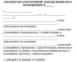 Агентский договор на сдачу в аренду помещения между ип и