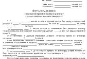 Исковое заявление о взыскании страховки по кредиту образец
