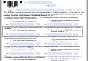 Пример заполнения декларации при продаже доли квартиры