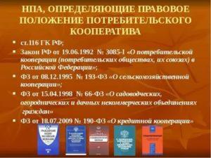 Потребительский кооператив закон