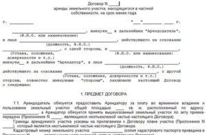 Договор аренды земельного участка гаражного кооператива