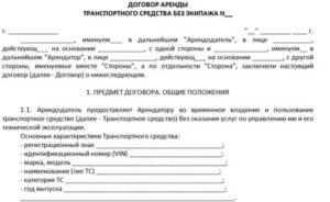 Договор аренды автобуса с водителем образец скачать