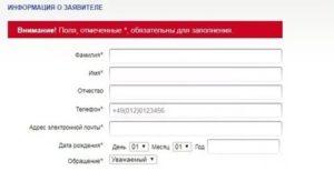 Онлайн запись на гражданство россии для граждан пмр