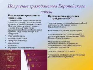 Как получить гражданство евросоюза гражданину рф пакет документов