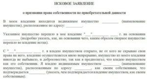 Подсудность иск о признании права собственности