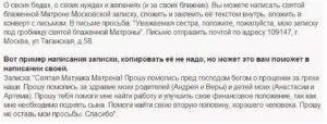 Как правильно написать записку матроне московской образец о здоровье
