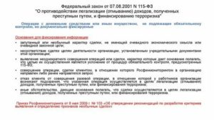 Статья 115 уфмс россии