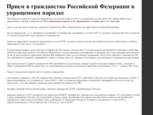 Получение гражданство в рф гражданину узбекистана упрощенном порядке ребенок гражданин сроки