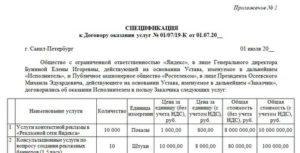 Образец приложения к договору на оказание юридических услуг