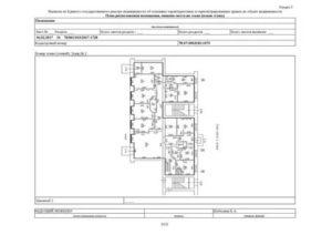 Поэтажный план в выписке из егрн