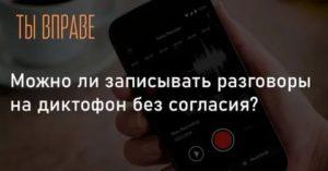 Запись на диктофон без согласия собеседника как доказательство