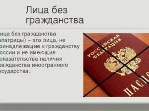 Лица без гражданства называются