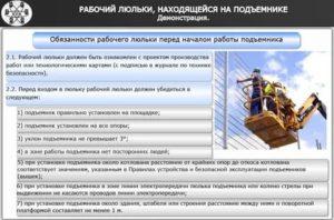 Билет 15 рабочие люльке