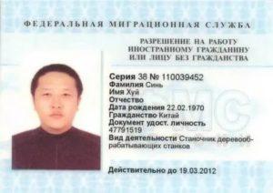 Разрешение на работу для гражданина китая