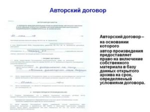 Передача исключительных прав пример договора проектной документации