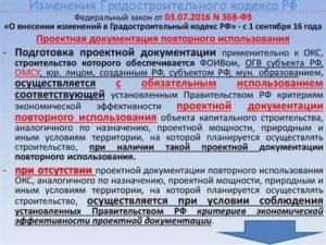 Модификация проектной документации градостроительный кодекс