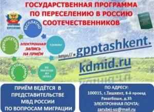 Ипотека по программе переселения соотечественников 2020
