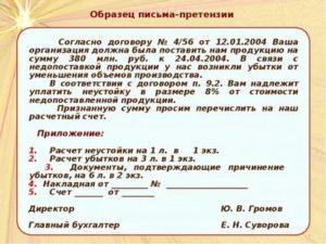 Письмо претензия в связи с непоставкой товара