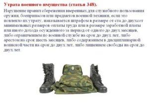 Ответственность военнослужащих за хищение военного имущества