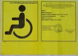 Инвалиду 3группы как получить знак на авто и у кого