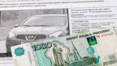 Как перевести штраф на нового владельца машины