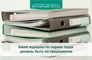 Какие журналы и инструкции должны быть на производстве 2020