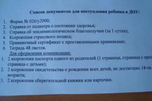 Документы для поступления в детский сад 2020 москва