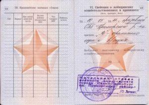 Если в военном билете написано ограниченно годен