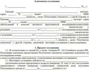 Соглашение об алиментах у нотариуса плюсы