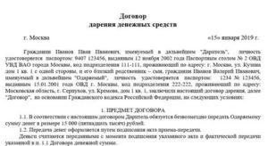 Договор дарения денежных средств от физического лица юридическому