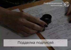 Работодатель подделывает подписи в нарядах