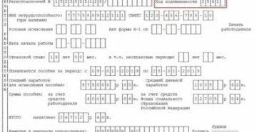 Что значит код 32 в больничном листе