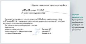 Образец акта об уничтожении документов путем сжигания самостоятельно