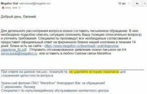 Жалоба на оператора сотовой связи мегафон образец