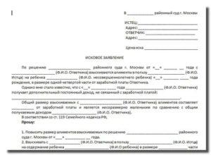 Исковое заявление об изменении размера алиментов госпошлина