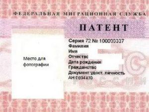 Оформление трудового патента краснодар адреса