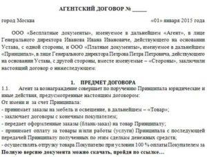 Договор на оказание услуг в поиске поставщика за границей