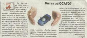 Страхование жизни водителя обязательно или нет
