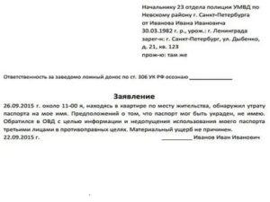 Форма заявления о востановлении паспорта рф в случае утраты