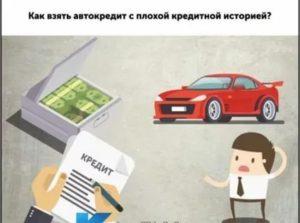 Если у меня плохая кредитная история дадут ли мне автокредит