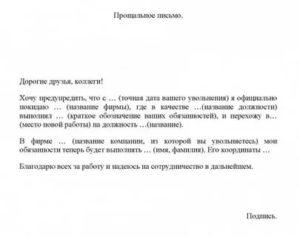 Образец письма партнерам при уходе в декрет